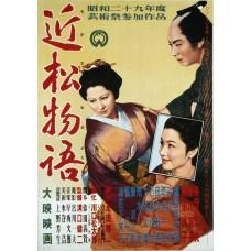 Chikamatsu monogatari - poster - 1954